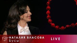Наталия Власова - 07. Бусы (Концерт LIVE 2017)