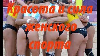 Женский спорт: от мягкого к жесткому/women's sport: soft and hard