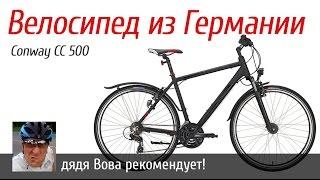 Велосипед из Германии Conway CC 500(Делаем обзор велосипеда из Германии Conway CC 500. Это кроссовик, велосипед универсал или гибрид. То есть велосип..., 2016-07-02T11:42:49.000Z)