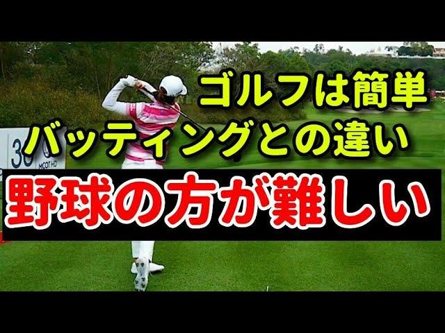 ゴルフはバッティングより簡単です!ここだけ変えれば野球上がりは覚醒します!