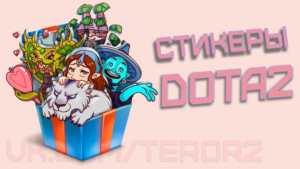 Как получить все стикеры «Dota 2» от VK Dota 2
