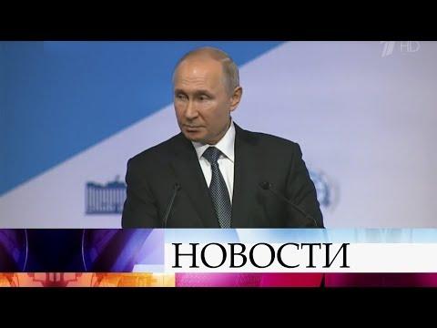 Президент России выступил на заседании международного форума Развитие парламентаризма.