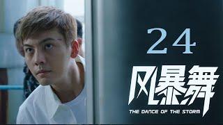 《风暴舞》EP24 | The Dance of the Storm EP24(陈伟霆、古力娜扎、任达华、郭家豪、宋妍霏)