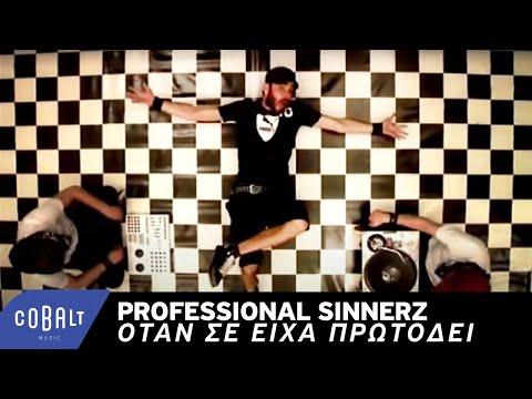Professional Sinnerz - Όταν Σε Είχα Πρωτοδεί - Official Video Clip