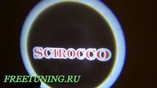 Проекция логотипа на авто Scirocco  (собственное производство) Freetuning.ru