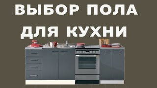 Дизайн интерьера кухни 6. Выбор пола на кухне и сочетание с кухонным гарнитуром.(, 2016-08-27T12:42:53.000Z)
