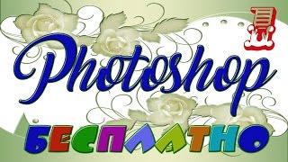 Бесплатные уроки работы в фотошоп-1