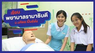 เรียนพยาบาลรามาธิบดีเป็นยังไง ตอนที่ 1 [by We Mahidol]