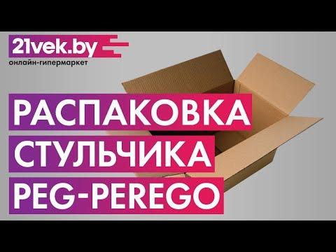 Распаковка - Стульчик для кормления Peg-Perego Prima Pappa Follow Me