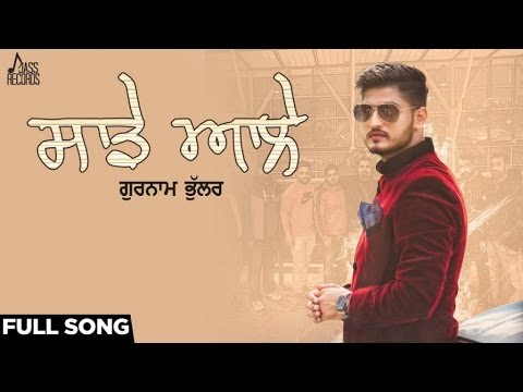 Sade Aale | (Full Song)●Gurnam Bhullar●New Punjabi Songs 2017●Latest Punjabi Songs 2017