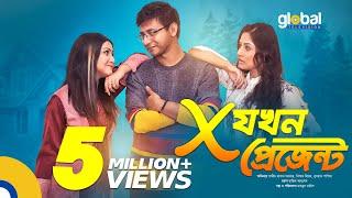 X যখন প্রেজেন্ট | Shamim Hasan Sarkar, Priom, Papia, Anik  | New Bangla Natok | Global TV Online