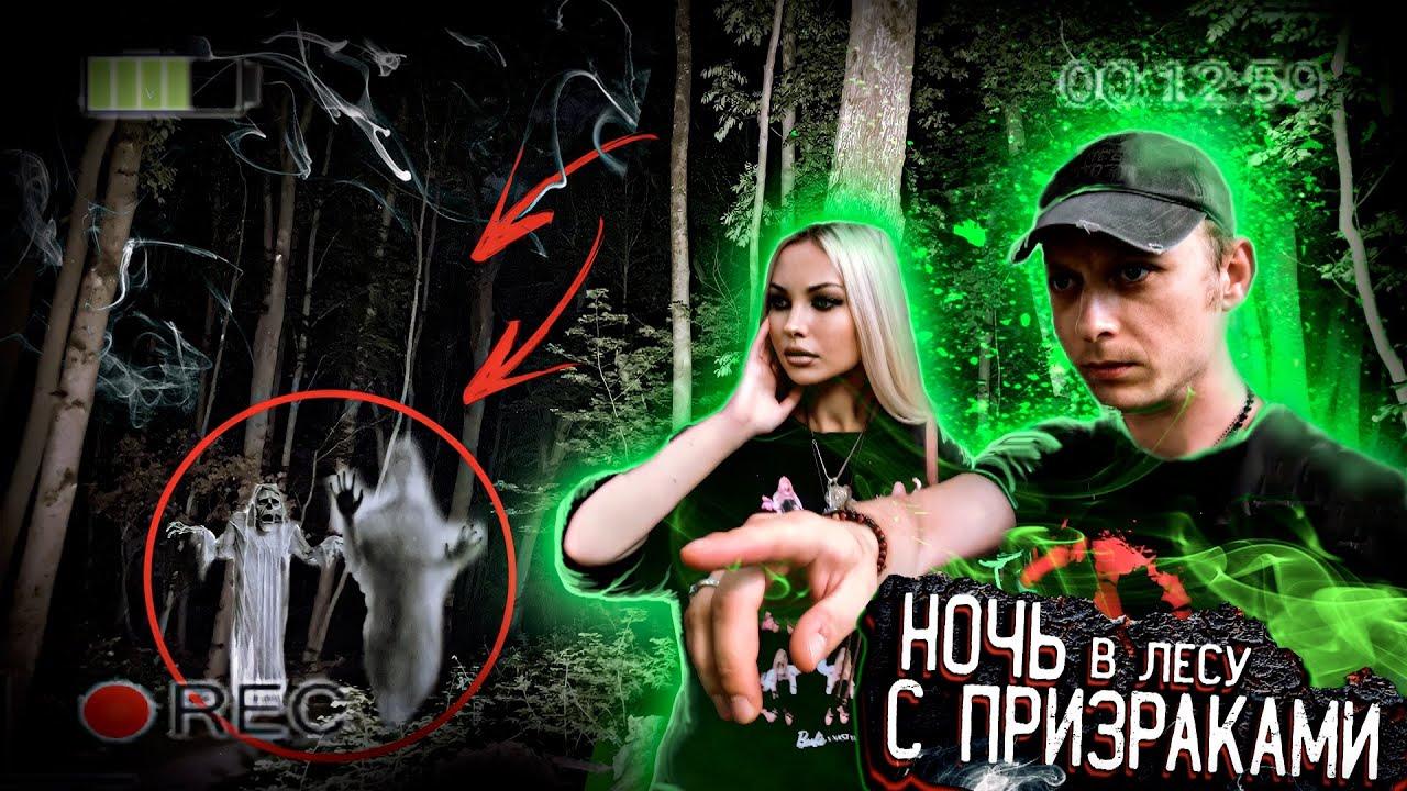 НОЧЬ в лесу С ПРИЗРАКАМИ / Они следили за нами / Мы смогли их снять на камеру / ЭГФ / Кинект /