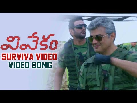 Surviva Video Song Trailer | Vivekam Movie Songs | Ajith Kumar,Kajal,Anirudh