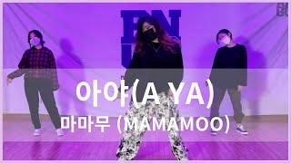[광주댄스학원] 마마무(mamamoo) - 아야(A-YA) / K-POP CLASS /케이팝댄스 / 방송댄스…