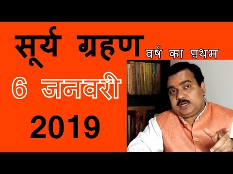 सूर्य ग्रहण 6 जनवरी 2019 | Surya Grahan 6 Jan-2019 | Solar Eclipse Rashifal by Pt Deepak Dubey