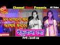 ইন্দু বালা গো    Indu bala go    chaitali roy    Channel heart baul giti