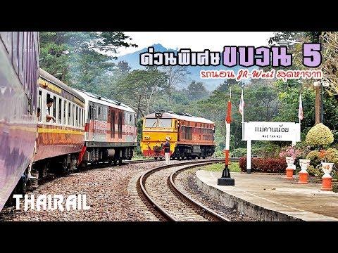 Thai Railway: Special Express Train No.5 from Bangkok to Chiang Mai