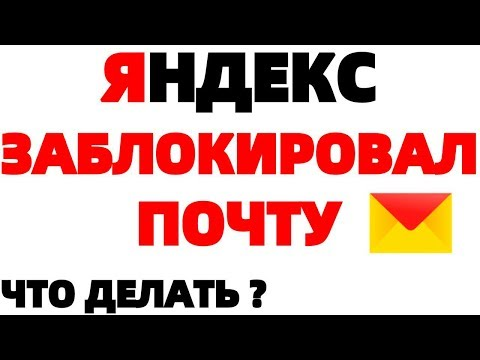 Как разблокировать почту Яндекс если она заблокирована ?
