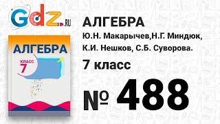 № 488- Алгебра 7 класс Макарычев