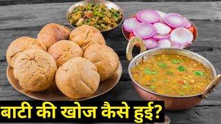 Baati Ki Khoj Kaise Hui Thi   #shorts   Baati Chokha Recipe   Baati