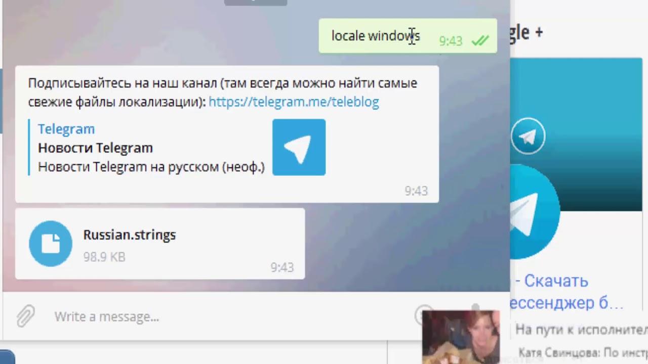Телеграмм как сделать русский язык на айфоне фото 816