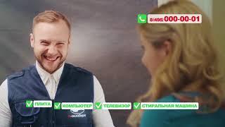 Рекламный ролик - Сервис по ремонту бытовой техники ''А айсберг''