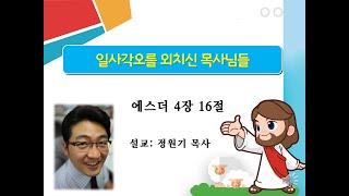 사직동교회 [초등2부] 예배영상 (6월 21일 주일)