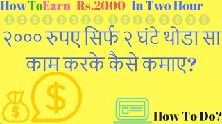 PART 2 - Make Rs.2000 In Two Hours At Home Without Investment | Earn By Working 2-3 Hours |
