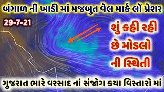 બંગાળ ની ખાડી નું લો પ્રેશર બન્યું મજબુત, ગુજરાત નાં ક્યાં વિસ્તારોમાં ભારે વરસાદ નાં સંજોગ, આગાહી