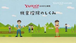 【Yahoo!ふるさと納税】ふるさと納税 税金控除のしくみ/1分で分かるふるさと納税