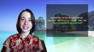 Тайский язык. Видеоурок # 4. Да/Нет. Я не понимаю.