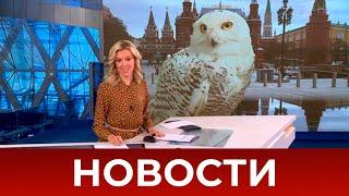 Выпуск новостей в 09:00 от 11.06.2021