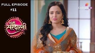 Choti Sarrdaarni - 15th July 2019 - छोटी सरदारनी - Full Episode