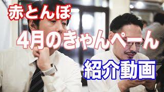赤とんぼ4月のきゃんぺーん紹介動画