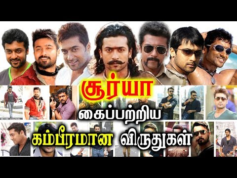 Actor Suriya Received Award List Suriya's full awards compilation video for his fans  must watch