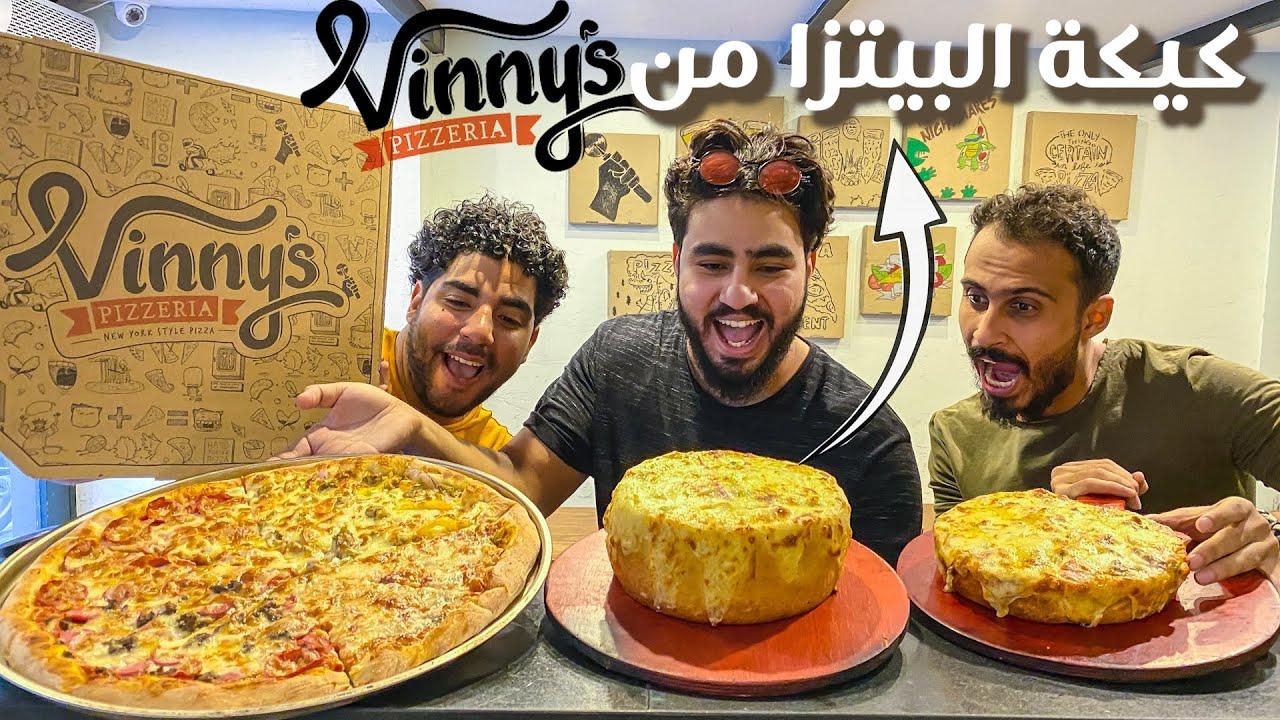 تجربه كيكه البيتزا أحسن و اغرب بيتزا ممكن تاكلها في مصر 🍕  Pizza cake