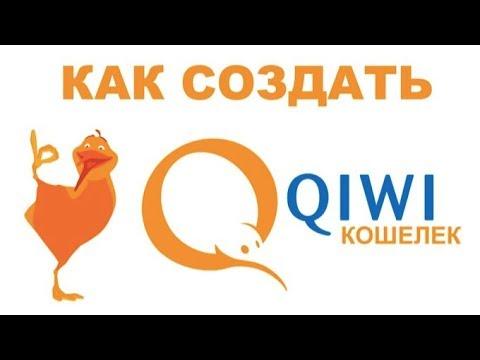 Как создать киви кошелёк Visa QIWI Wallet и виртуальную карту