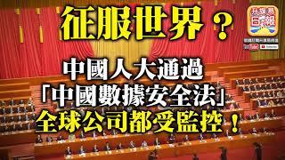 7.11 【征服世界?】中國人大通過「中國數據安全法」全球公司都受監控!