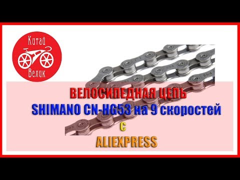 велосипедная цепь SHIMANO CN-HG53 9 скоростей | bike chain | ALIEXPRESS | CHINA BIKE | КИТАЙ ВЕЛИК