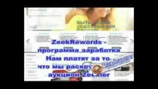 ZeekRewards - работа на дому и даже без вложений.