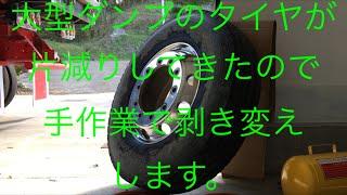 大型ダンプのタイヤを手作業で剥き変え 素人作業