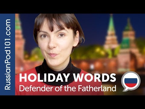 Russian Holidays Words with Katya - Defender of the Fatherland Day