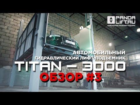 Автомобильный лифт-подъемник TITAN-3000 Обзор#3