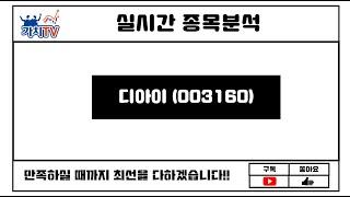 디아이 (가치TV 황철중 대표 2021년 1월 27일)