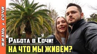 видео Туры в Дагомыс из Москвы 2018