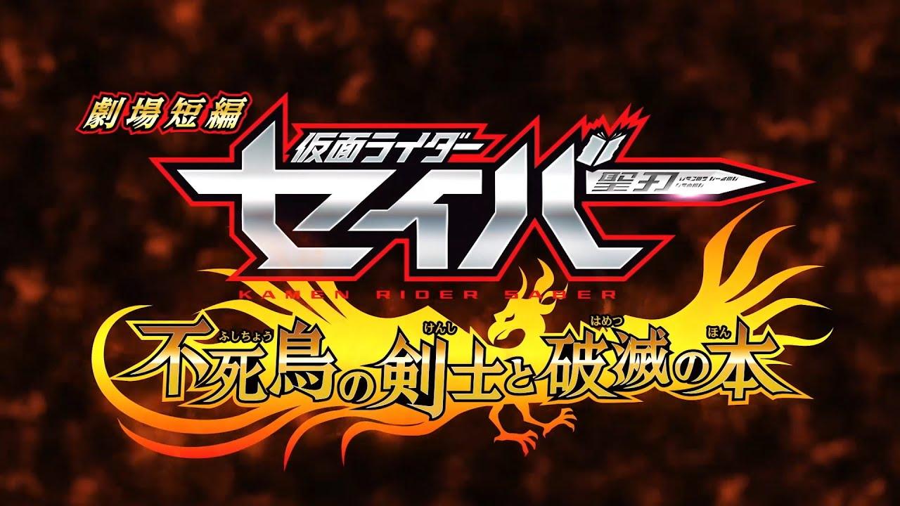 Kamen Rider Saber Short Film: Swordsman of Phoenix and Book of Ruin Music Trailer