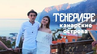 Остров Тенерифе Отель The Ritz Carlton Abama / Канарские острова(, 2016-06-20T17:27:40.000Z)