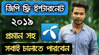 Gp Free Net 2019 New Update | Droidvpn Grameenphone Free Internet 100% working