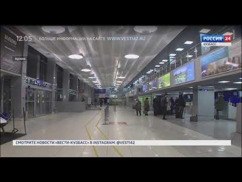 На двухнедельный карантин отправлены пассажиры, прибывших накануне из Москвы и Казани в Новокузнецк