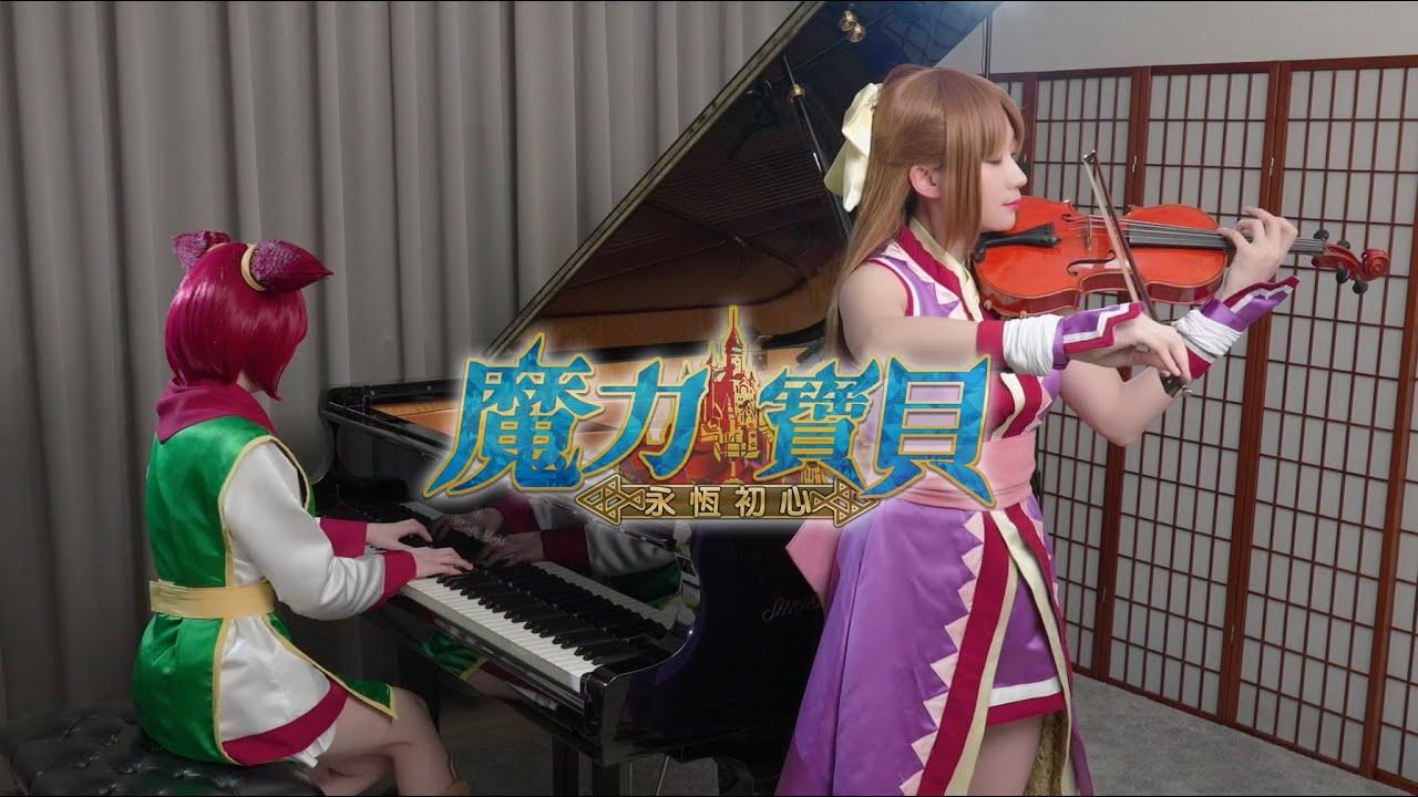 Cross Gate Themes Piano & Violin Medley - Ru's Piano x @Kathie Violin 黃品舒